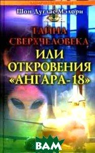 Тайна сверхчеловека, или Откровения `Ангара-18`. Серия `Лабиринты истины`  Мэлори Шон Дуглас купить
