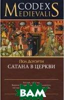Сатана в церкви. Серия `Codex Medievalis`  Доуэрти Пол (Переводчик: Л. Володарская) купить