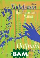 ������������ �����. ����� `���������� �����` / Practical Magic  ���� ������� / Alice Hoffman ������