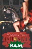 Наполеон и его женщины  Фредерик Массон купить