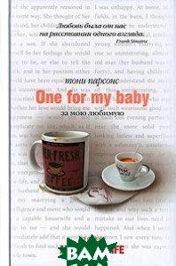 За мою любимую / One for my baby  Тони Парсонс / Tony Parsons купить