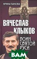 Вячеслав Клыков. Воин святой Руси  Панова И. купить