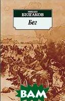 Бег: Восемь снов. Серия «Азбука-классика» (pocket-book)   Булгаков М. купить