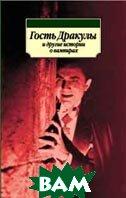 «Гость Дракулы» и другие истории о вампирах . Серия «Азбука-классика» (pocket-book)    купить