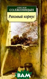 Раковый корпус. Серия «Азбука-классика» (pocket-book)  