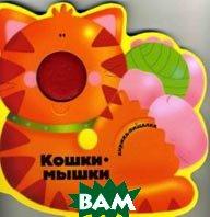 Книжка с пищалкой. Кошки-мышки  Художник-иллюстратор: Мари Ален. купить