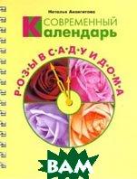 Современный календарь. Розы в саду и дома  Анзигитова Наталья  купить