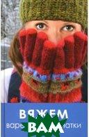 Вяжем варежки и перчатки  Ермакова Светлана купить