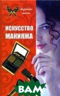 Искусство макияжа. 5-е издание  Вакуленко  купить
