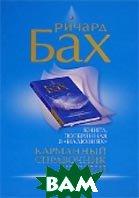 Карманный справочник мессии  Бах Р. купить