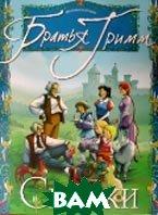 Сказки Братьев Гримм для самых маленьких  Гримм братья купить