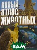 Новый атлас животных  Рублев купить