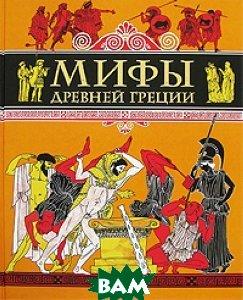 Мифы Древней Греции. Авторский сборник  Смирнова В. В. купить