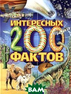 200 интересных фактов  Артемова О. В. купить
