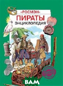 Пираты. Энциклопедия  Бурмистрова Л., Мороз В. купить