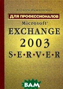 Microsoft Exchange Server 2003. Для профессионалов   Вишневский А. В. купить