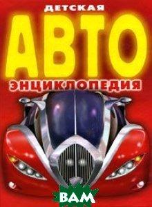 Детская Авто энциклопедия  Данилов А. купить