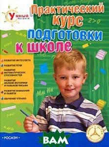 Практический курс подготовки к школе  Демидова Е. Г. купить
