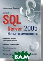 Microsoft SQL Server 2005. Новые возможности   Волоха А. В. купить