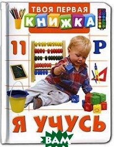 Я учусь. Серия `Твоя первая книжка`   купить