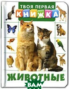 Животные. Серия `Твоя первая книжка`   купить