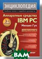 Аппаратные средства IBM PC. Энциклопедия. 3-е изд  Гук М. Ю. купить