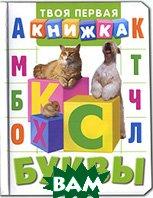 Буквы. Серия `Твоя первая книжка`   купить