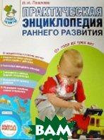 Практическая энциклопедия раннего развития. От 1 до 3 лет  Павлова Л. Н. купить