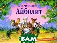 Айболит  К. Чуковский купить