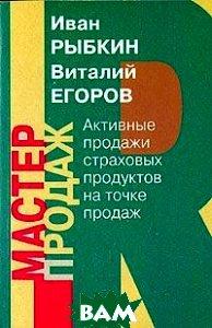 Активные продажи страховых продуктов на точке продаж  Иван Рыбкин, Виталий Егоров  купить