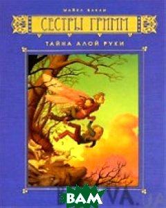 Сестры Гримм: Книга 2. Тайна Алой Руки  Бакли Майкл купить