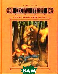 ������ �����. ����� 1. ��������� ��������� / The Sisters Grimm: Book One: The Fairy-Tale Detectives  ����� ����� / Michael Buckley ������