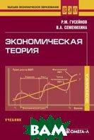 Экономическая теория. 3-е издание  Гусейнов Р.М., Семенихина В.А. купить