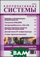 Корпоративные системы №1/2006   купить