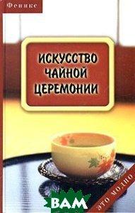 Искусство чайной церемонии  Е. В. Барыбин, Ю. С. Давыдова купить