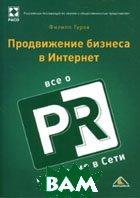 Продвижение бизнеса в Интернет: все о PR и рекламе в сети. 2-е изд.  Гуров Филипп купить