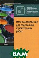 Материаловедение для отделочных строительных работ. 5-е издание  Смирнов В.А. купить