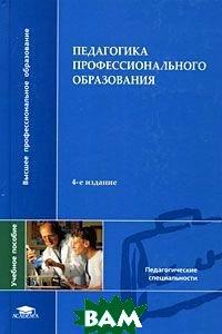 Педагогика профессионального образования. 4-е издание  Под ред. Сластенина В.А. купить