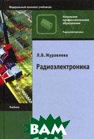 Радиоэлектроника. 2-е издание  Журавлева Л.В. купить