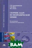 Сборник задач по неорганической химии  Ардашникова Е. И. купить