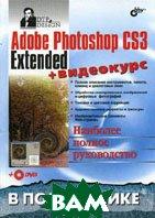 Adobe Photoshop CS3 Extended. Серия `В подлиннике`  Пономаренко С.И. купить