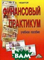 Финансовый практикум. 9-е издание  Нешитой А.С. купить