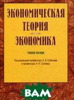 Экономическая теория. Экономика  Соболев А.В., Соловых Н.Н., Венцкене С.А. купить