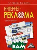 Интернет-реклама  Тюриков А.Г., Шляпин Д.Е. купить