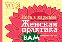 Йога в кармане. Женская практика. 5-е изд  Е. Ульмасбаева, Ю. Макарова  купить