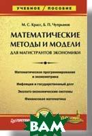 Математические методы и модели для магистрантов экономики: Учебное пособие   Красс М. С., Чупрынов Б. П. купить