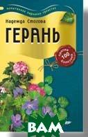 Герань против 100 болезней   Стогова Н. купить