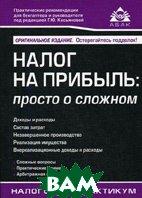 Налог на прибыль: просто о сложном  Касьянова Г.Ю. купить
