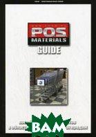 P.O.S. Materials Guid. Пособие для специалистов в области рекламы на местах продаж   купить
