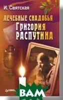 Лечебные снадобья Григория Распутина   Святская И. купить